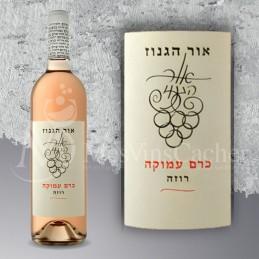 Or Haganuz Rosé 2012