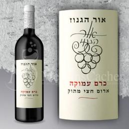 Or Haganuz Amuka Series Cabernet Sauvignon 2012 Semi dry Yanai Vineyard