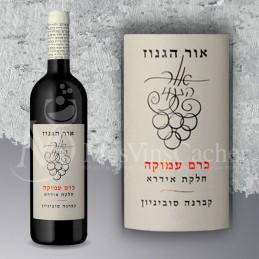Or Haganuz Amuka Cabernet Sauvignon 2016 Single Vineyard Idra