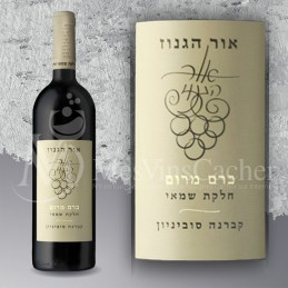 Or Haganuz Marom  Cabernet Sauvignon 2011 Shamai Single Vineyard